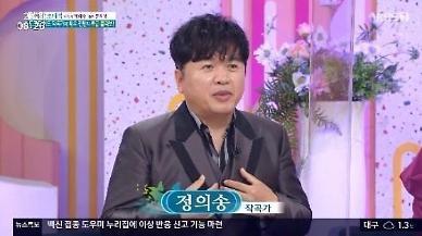 정의송 만든 트로트 뭐길래...1994년 김혜연이 히트친 곡?