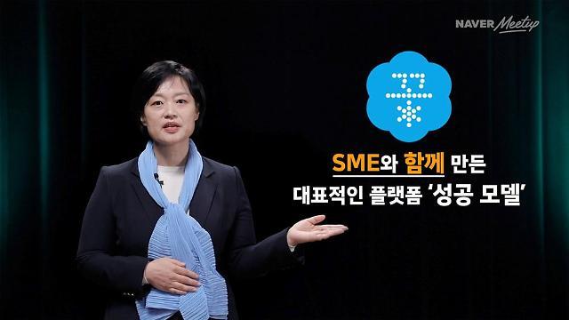 한성숙표 '네이버-소상공인' 상생 5년‧‧‧ 프로젝트 꽃 만개