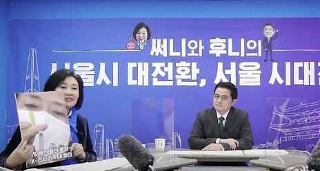 박영선, 조정훈과 단일화 합의…김진애와도 협의중