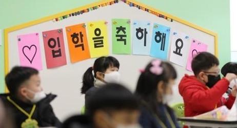 오늘 새학기 등교 시작…유치원·초1~2·고3 매일 등교