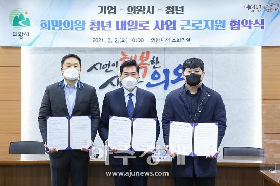 """김상돈 의왕시장 """"2021년 지역주도형 청년일자리사업 내일로 근로지원 협약 체결"""""""