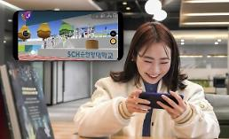 .SKT uses VR platform to hold non-face-to-face entrance ceremony for university freshmen.