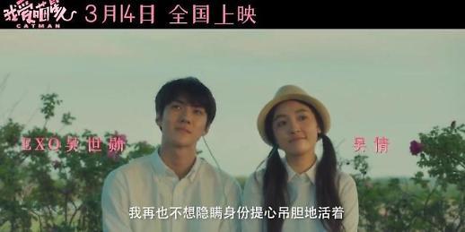 EXO世勋主演中国电影《我爱喵星人》推迟4年终上映