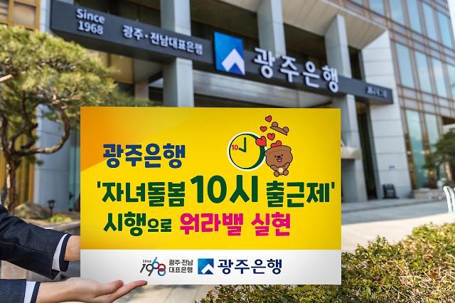 광주은행 오늘부터 2달 동안 자녀돌봄 10시 출근제