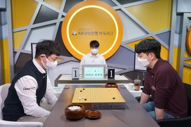KB바둑리그 정규리그 종료…포스트시즌서 누가 맞붙나