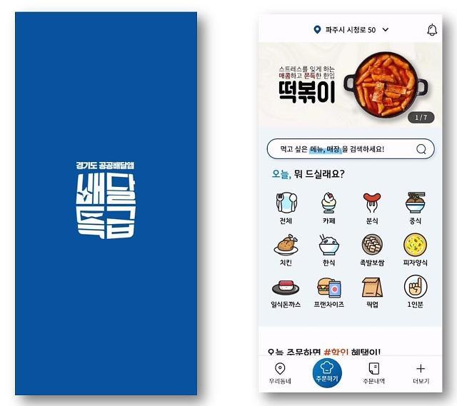 경기도 공공배달앱 배달특급, 소비자 순호감도 순위 1위
