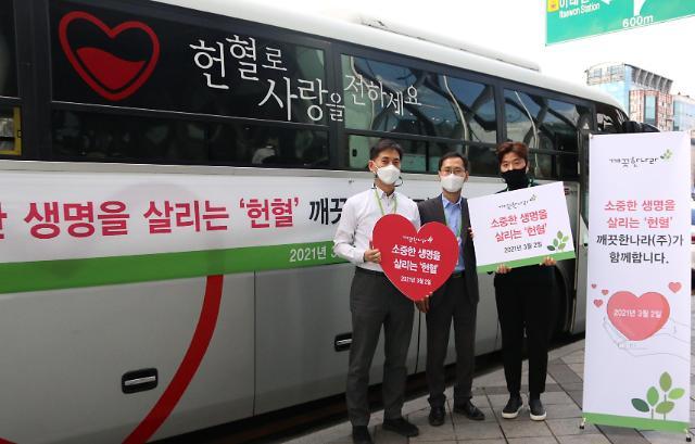 깨끗한나라 혈액 수급난 해소 위해 임직원 헌혈