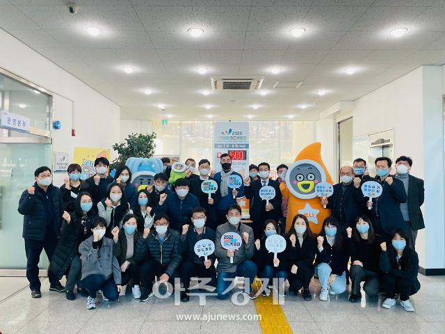 2022보령해양머드박람회 조직위,  성공개최 기원 'D-500일 잔여일수 표시기' 제막식 가져