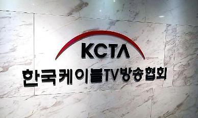 케이블TV협회, 오는 11일까지 회장 공모 실시