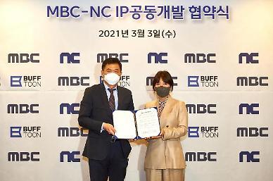 """""""리니지 드라마 나오나""""... 엔씨소프트, MBC와 IP 공동개발 맞손"""