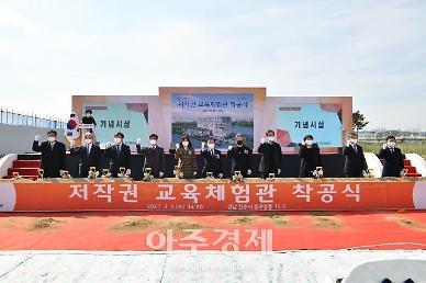 저작권 교육체험관 착공식 개최...2022년 준공예정