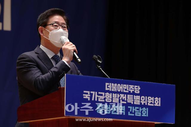 """양승조 충남도지사 """"환황해권 중심 충남, 국가균형발전 선도할 것"""""""