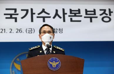 [수사기관 재편]②국수본 출범·중수청 설립 논란