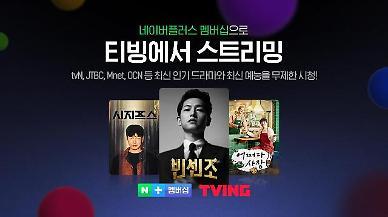 티빙, 네이버플러스 결합상품 출시…방송 VOD 무제한 이용