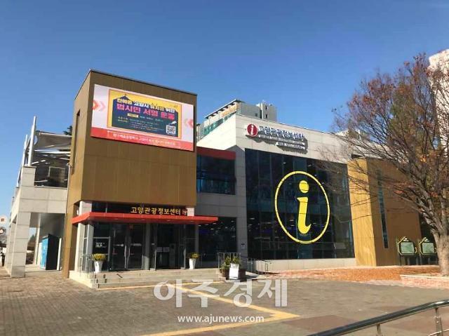 경기 고양시, 관광특구 진흥계획 집행평가 수원 제치고 1위