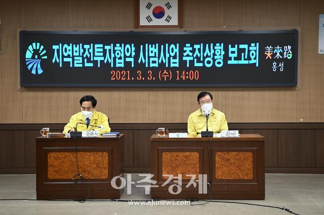 홍성군, 지역발전투자협약 시범사업 추진상황 보고회 개최···182억원 사업비 확보