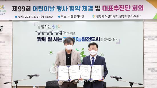 """박승원 광명시장 """"어린이날 행사, 가족 꿈·희망 전달하는 기회되길"""""""