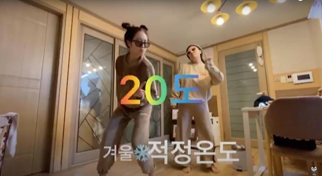 한국에너지공단, 실내 20도… 올 겨울 적정온도 캠페인 성공