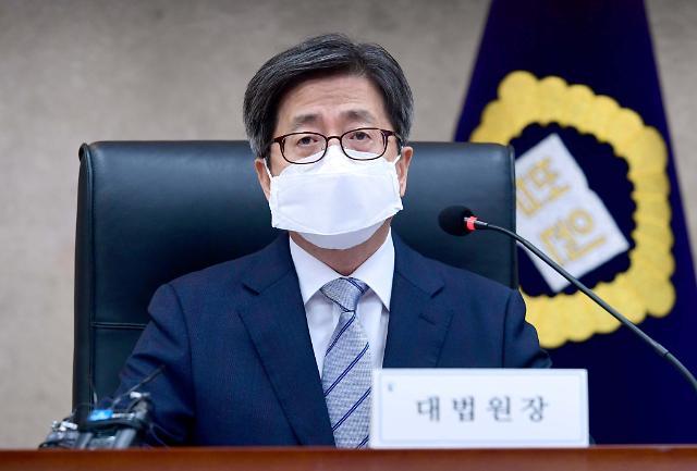 """김명수 """"불찰로 실망·걱정 끼쳐 사과…좋은 재판 힘써달라"""""""