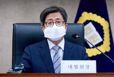 김명수 불찰로 실망·걱정 끼쳐 사과…좋은 재판 힘써달라