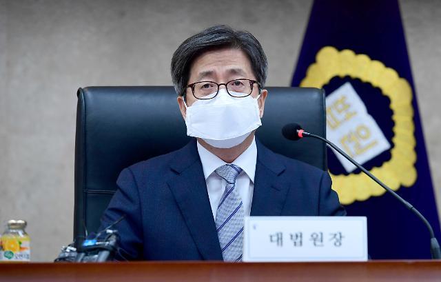 [포토] 인사말하는 김명수 대법원장