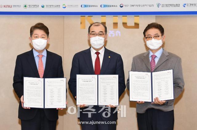 대구시·경북도·경북대·지역혁신기관, '협력기반 지역혁신사업' 유치 업무협약