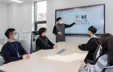 KT, 서울과기대와 클라우드 기반 융합 기술인재 육성