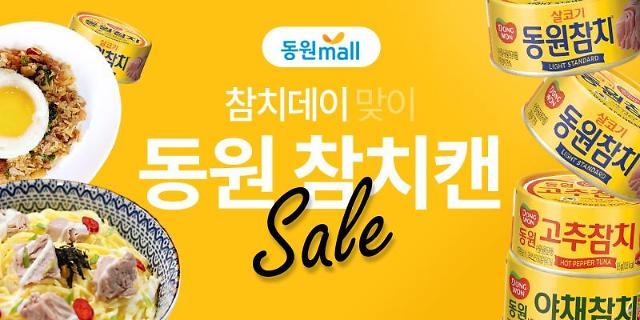 3월 7일 '참치데이'…동원몰, 참치 25% 할인