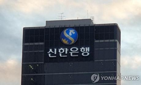 신한은행, 서울시금고 따려고 400억 상당 불건전 영업