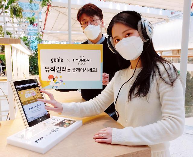 지니뮤직, 여의도 '더현대 서울'에 지니 체험존 오픈
