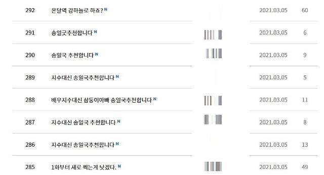 """달이 뜨는 강 촬영 취소...시청자 """"지수 대신 배우XXX"""" 웃픈 요구"""