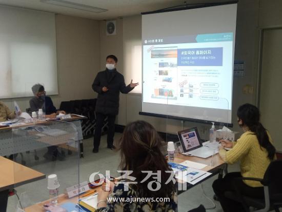 과천시, 시 홈페이지 개편위한 시민참여단 첫 회의 개최
