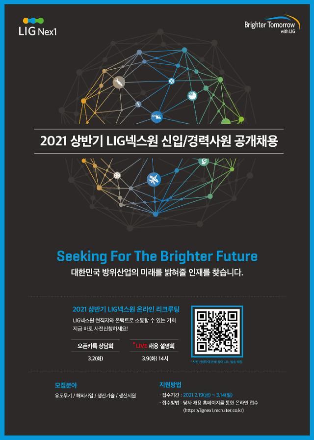 """LIG넥스원, 상반기 신입·경력 채용…""""방위산업 경쟁력 강화"""""""