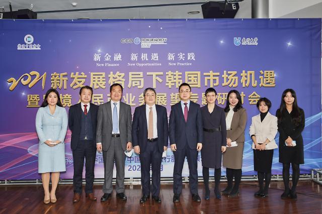 新发展格局下韩国市场机遇暨跨境人民币业务展望研讨会成功举行