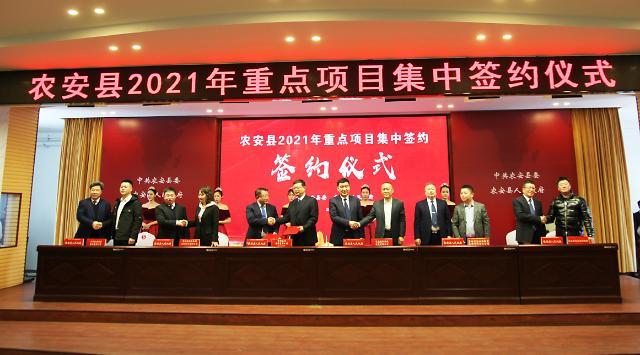 吉林农安48项目集中签约总额达279.8亿元