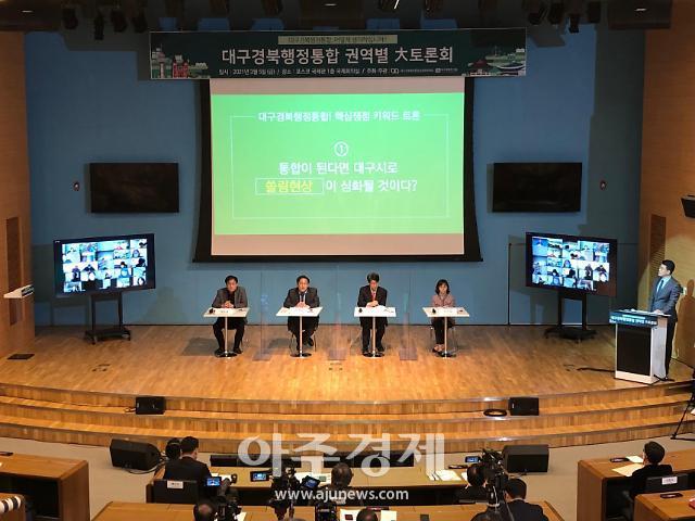 대구경북행정통합공론화위원회, 경북 동부권 대토론회 개최