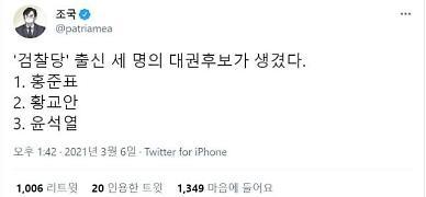 조국 전 법무 윤석열, 검찰당 출신 대권 후보