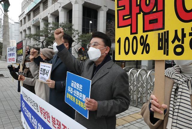 신한은행, 라임펀드 분쟁조정 동의…내달 분조위 예정