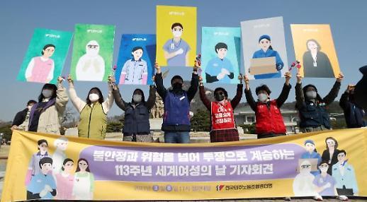 """韩各界女性庆祝""""国际妇女节"""""""