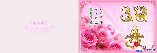 国际妇女节之际 朝鲜官媒发文强调女性社会力量