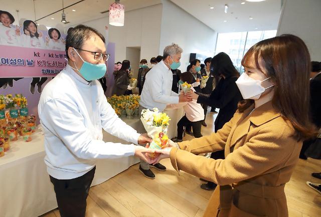 구현모 KT 대표, 여성 임직원에 꽃 전달