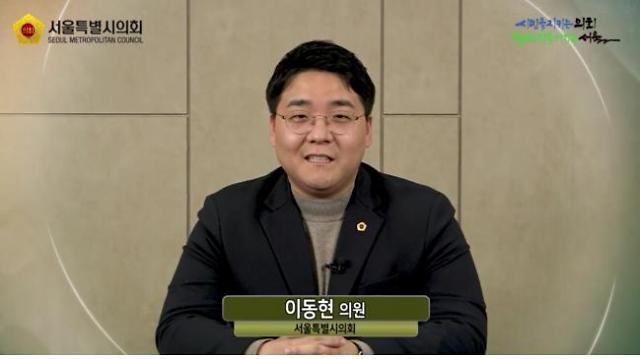 """이동현 서울시의원, """"청년이 행복한 여가 활동 지원정책 모색 필요"""""""