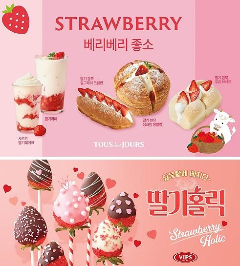 CJ푸드빌 뚜레쥬르·빕스, 제철 딸기 활용 신메뉴 선보여