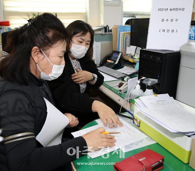 태안군, 상반기 농어민 수당 42억3700만원 조기 지급 추진