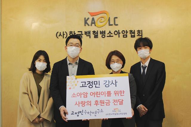 이투스 고정민 강사, 소아암 환자 위해 3000만원 기부