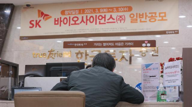 [포토] IPO대어 SK바이오사언스, 이틀간 공모주 청약