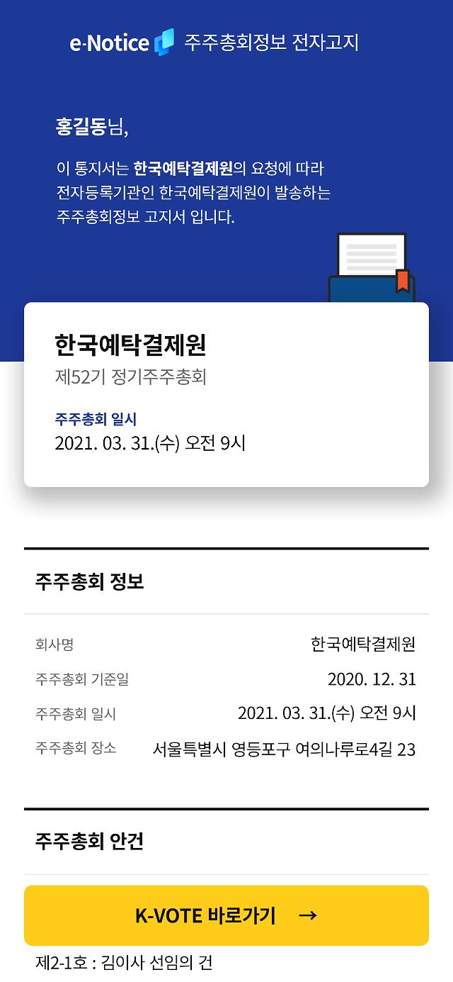 예탁원, 주주총회정보 전자고지서비스 본격 시행