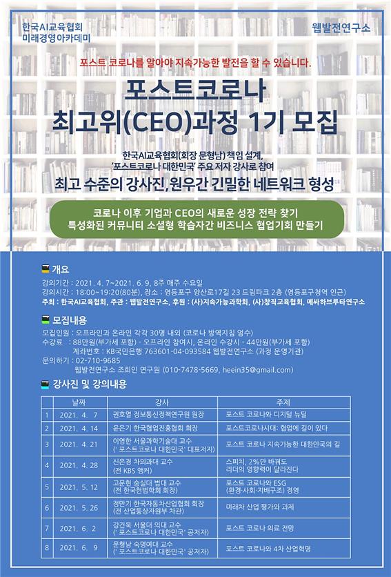 한국AI교육협회, '포스트코로나 CEO과정'과 'AI CEO과정' 개설