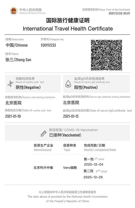 중국판 백신 여권 실물 공개…글로벌 인정 받을까