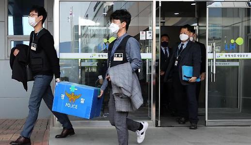 韩国警方扣押调查LH大楼